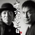 十六年と一日  [CD+DVD]