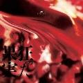 狂った果実 [CD+DVD]<初回生産限定盤B>