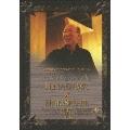 彩の国シェイクスピア・シリーズ NINAGAWA SHAKESPEARE VI DVD BOX(3枚組)