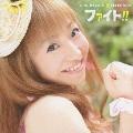 ファイト!! with MAYU☆夏SELECTION