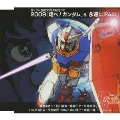 2009「翔べ!ガンダム」&「永遠にアムロ」