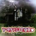 TBS系 金曜ドラマ「ヤマトナデシコ七変化」オリジナル・サウンドトラック