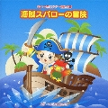 2010年ビクター運動会 1 海賊スパローの冒険