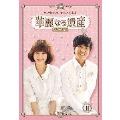 華麗なる遺産 DVD-BOXII 完全版