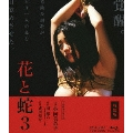 成田裕介/特別版 花と蛇3 [Blu-ray Disc+DVD] [BSTD-03315]