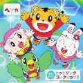 しまじろう ヘソカ うた・ダンス ヒットソングコレクション!! [CD+DVD]
