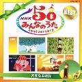 NHK みんなのうた 50 アニバーサリー・ベスト ~大きな古時計~ CD