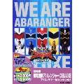 爆竜戦隊アバレンジャーDELUXE アバレサマーはキンキン中!