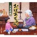 おばあちゃん / ふるさと河北