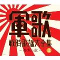(決定盤) 軍歌戦時歌謡大全集 (上)