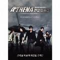 Athena アテナ-戦争の女神-オリジナル・サウンド・トラック Volume 1 [CD+DVD]