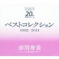 デビュー20周年記念アルバム ベストコレクション 1992-2011