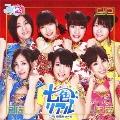 七色リアル [CD+DVD]<初回限定盤B>