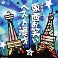 澤田隆治が選んだ 東西お笑いベスト漫才 5