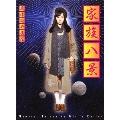 家族八景 Nanase, Telepathy Girl's Ballad<期間限定版>