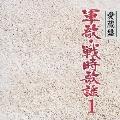 愛蔵盤 軍歌・戦時歌謡1