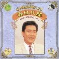 SP原盤再録による 春日八郎 ヒット・アルバム Vol.1