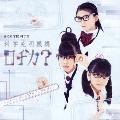サイエンスガール ▽ サイレンスボーイ [CD+DVD]<初回限定盤>