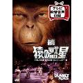 続 猿の惑星<テレビ吹替音声収録>HDリマスター版
