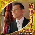 成世昌平 全曲集 ~雪の宿・はぐれコキリコ~