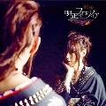 明正フィロソフィア [CD+DVD]<初回限定盤>