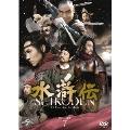 水滸伝 DVD-SET7<期間限定生産版>