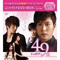 私の期限は49日 コンパクトDVD-BOX<期間限定スペシャルプライス版> DVD
