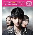 優しい男 コンパクトDVD-BOX<期間限定スペシャルプライス版>