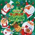 えいごのうた クリスマスソング・ベスト CD