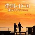 惜別のBGM☆別れのワルツ(蛍の光)
