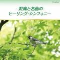 野鳥と名曲のヒーリング・シンフォニー