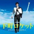 TBS系 日曜劇場 下町ロケット オリジナル・サウンドトラック