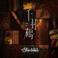 千羽鶴 -Thousand Cranes- [CD+Blu-ray Disc]<デラックス盤>