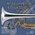 全日本吹奏楽コンクール2015 Vol.10 高等学校編V