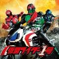 仮面ライダー45周年記念超大作 仮面ライダー1号 サウンドトラック