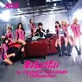 愛をちょうだい feat.TAKANORI NISHIKAWA(T.M.Revolution) [CD+DVD]<初回限定盤/Type A>