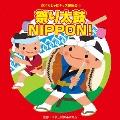2016じゃぽキッズ運動会1 祭り太鼓 NIPPON!
