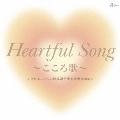 Heartful Song ~こころ歌~=全日本こころの歌謡選手権大会課題曲集=