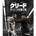【初回仕様】クリード チャンプを継ぐ男 ブルーレイ&DVDセット[1000597875][Blu-ray/ブルーレイ]
