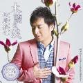 木蘭の涙/ブルー・スカイ~あなたと飛びたい~ [CD+DVD]