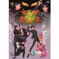金星/死亡遊戯 [CD+GOODS]<初回生産限定盤>