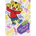 しまじろうのわお! うた♪ダンススペシャル! vol.4
