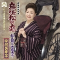 長編歌謡浪曲 無法松の恋~松五郎と吉岡夫人~/無法松の恋(挿入歌)
