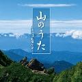 山のうた~山の日制定記念~