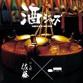 酒ジャズ~ぬる燗 佐藤 × ブルーノート