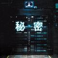 映画 秘密 THE TOP SECRET オリジナル・サウンドトラック
