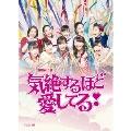 演劇女子部 ミュージカル 気絶するほど愛してる! [DVD+CD]