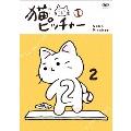 猫ピッチャー 2<特別限定版>