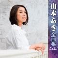 山本あき 全曲集 2017