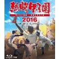 熱闘甲子園 2016 Blu-ray[PCXE-50693][Blu-ray/ブルーレイ]